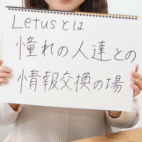 Letusとは、憧れの人達と情報交換できる場。