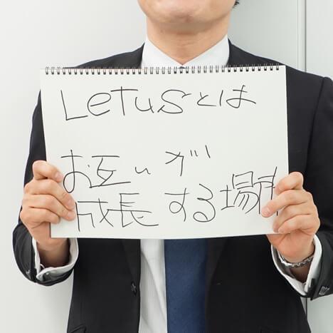 Letusとは、お互い成長する場所。