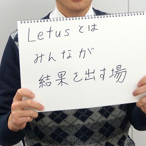 Letusとは、みんなが結果を出す場。