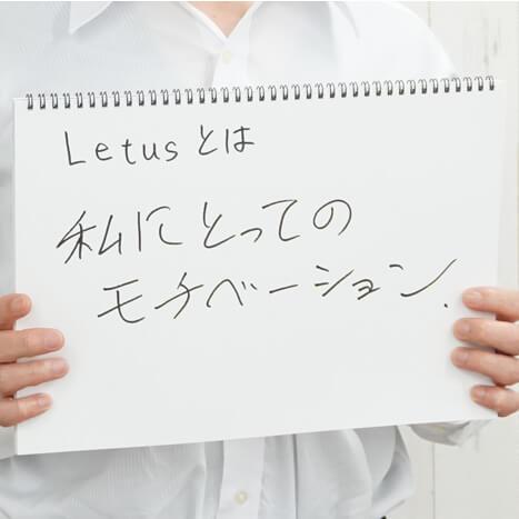 Letusとは、私にとってのモチベーション。