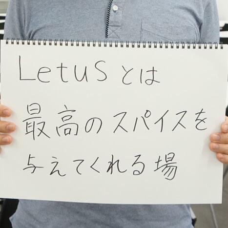 Letusとは、最高のスパイスを与えてくれる場所。
