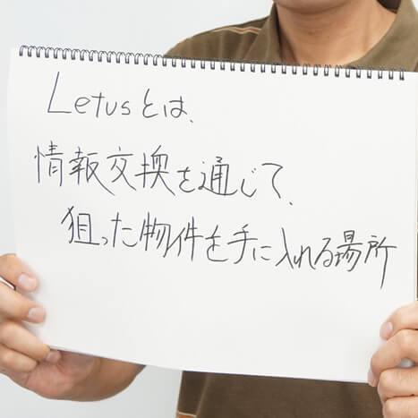 Letusとは、情報交換を通じて、狙った物件を手に入れる場所。