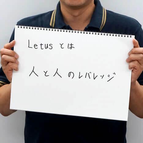Letusとは、人と人のレバレッジ。