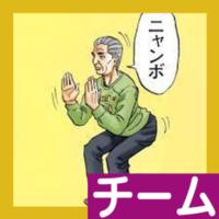 南波長介チーム