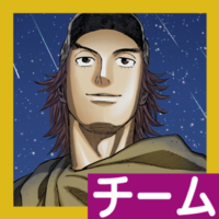 新田チーム