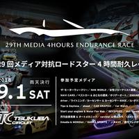 メディア対抗レース部